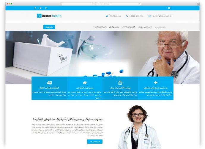 طراحی وب سایت و سامانه رزرو نوبت پزشکان