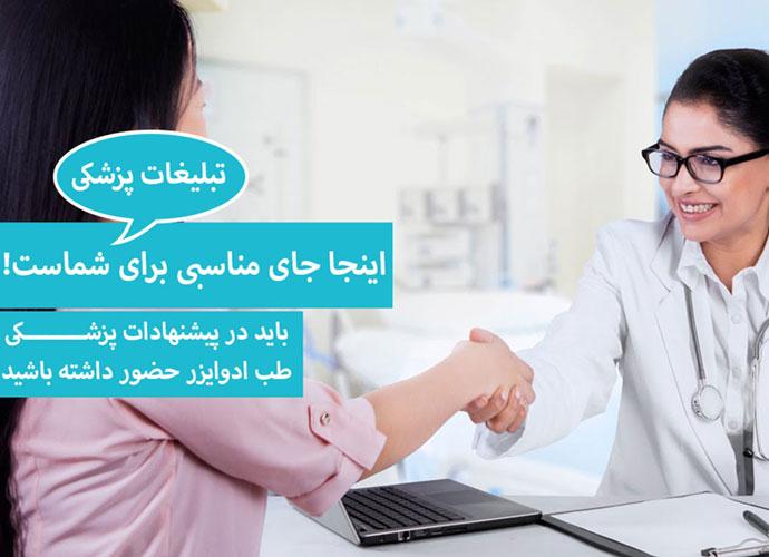 بهترین دکتر و متخصص