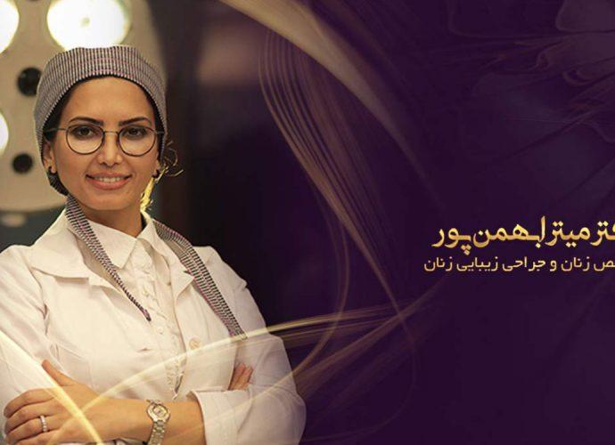 دکتر میترا بهمن پور - متخصص زنان و جراح زیبایی