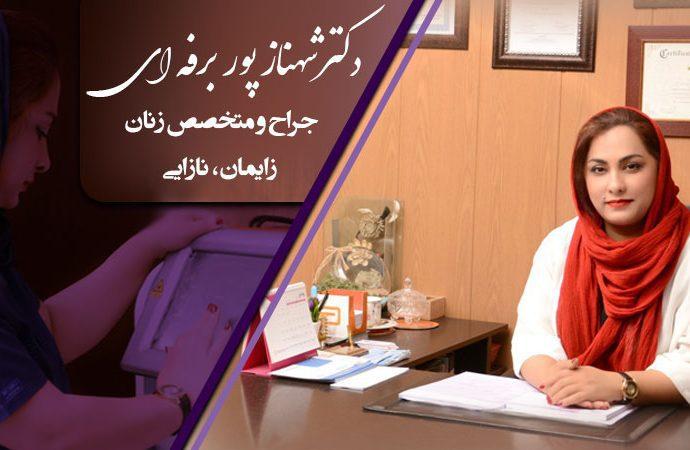 دکتر شهناز پور برفه ای جراح و متخصص زنان، زایمان و نازایی در شیراز